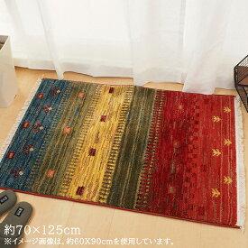 送料無料 玄関マット ウィルトン織 トルコ製 ギャッベ風ウィルトンマット 約70×125cm ラッカス トワル エスニック 北欧 モダン エレガント 高級感 室内 おしゃれ シンプル マット 絨毯 ラグ 玄関 エントランス