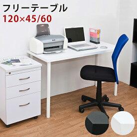 送料無料 フリーテーブル 120cm幅 パソコンデスク PCデスク パソコンラック 机 つくえ フロアデスク スチール 省スペース 作業机 ワークデスク おしゃれ 北欧 シンプル カウンタテーブル