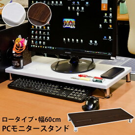 送料無料 PCモニタースタンド ロータイプ モニター台 机上用 机上ラック モニタースタンド 収納棚 おしゃれ