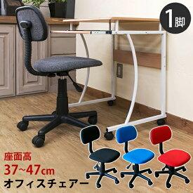 送料無料 オフィスチェア デスクチェア パソコンチェア 椅子 学習椅子 オフィスチェアー チェアー OAチェア ワークチェア オフィス 事務椅子 おしゃれ キャスター おしゃれ