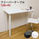 送料無料 フリーバーテーブル 120x45 カウンターテーブル カフェテーブル テーブル バーカウンター バー ハイテーブル スチール キッチン ダイニング ミッドセンチュリー モダン シンプル