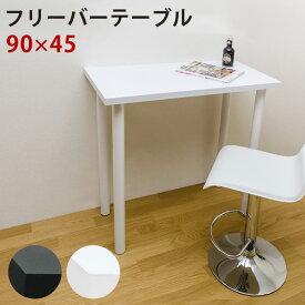 送料無料 フリーバーテーブル 90x45 カウンターテーブル カフェテーブル テーブル バーカウンター バー ハイテーブル スチール キッチン ダイニング ミッドセンチュリー モダン シンプル