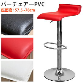 送料無料 バーチェア PVC座面 レザー カウンターチェア カフェ カウンター イス チェア いす 椅子 バーチェア バーチェアー ハイチェア ダイニングチェア ダイニングチェアーミッドセンチュリー 西海岸 おしゃれ