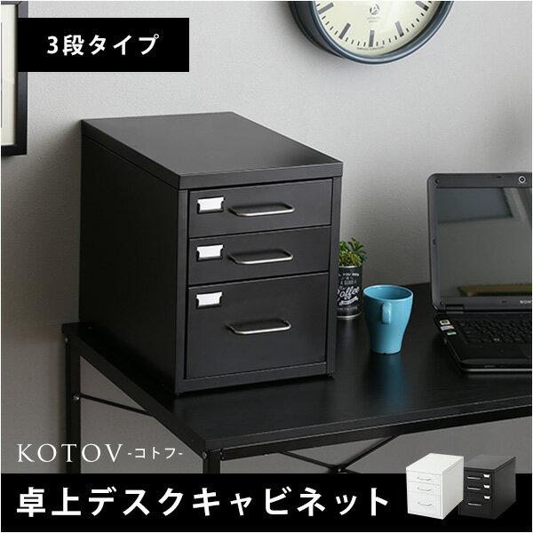 コトフシリーズ 卓上キャビネット(3段タイプ) オフィス家具 引き出しケース レタートレー 卓上収納 オフィス収納