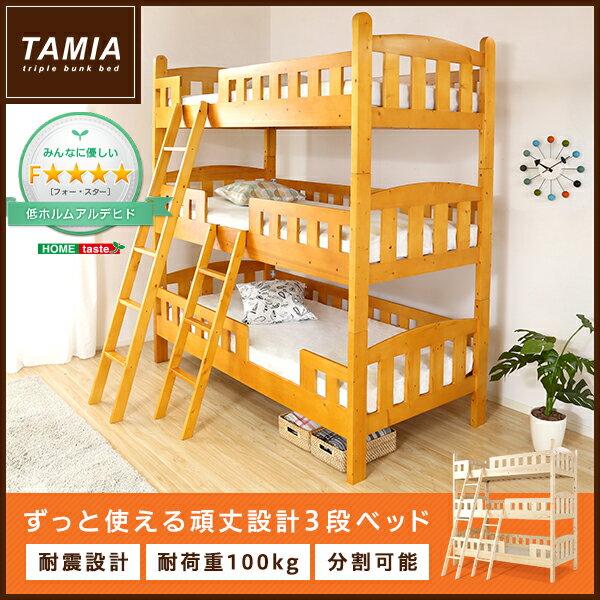 平柱3段ベッド タミア 三段ベッド 木製 平柱 耐震 シングルベッド 木製ベッド 親子ベッド