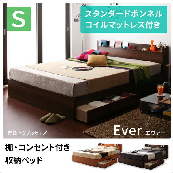 【送料無料】 収納ベッド シングル Ever エヴァー スタンダードボンネルコイルマットレス付き 引き出し収納 棚付き コンセント付き シングルベッド マットレス付き マット付き 収納付きベッド