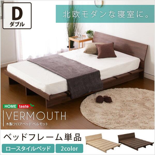 木製フロアベッド ベルモット (ダブル) フレームのみ ローベッド デザインすのこベッド ロースタイル ダブルベッド ベッド本体 棚付き コンセント付き ライト付き