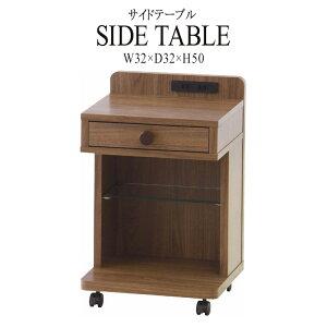 サイドテーブル 幅32cm 木製 引き出し 収納 キャスター付き コンセント付き マガジンラック スリム コンパクト ナイトテーブル ベッドサイドテーブル ソファーサイドテーブル レトロ モダン