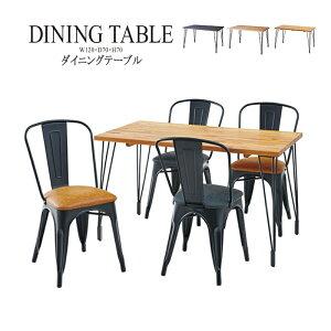 ダイニング テーブル 単品 4人用 4人掛け テーブル 幅120cm アイアン シンプル ダイニングテーブル 天然木 木製 おしゃれ 机 つくえ 食卓机 作業台 食卓テーブル リビングテーブル 西海岸 モダ