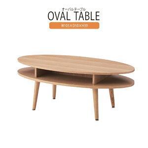 センターテーブル 幅105cm 木製 棚 収納 オーバルテーブル だ円形 楕円形 ローテーブル リビングテーブル コーヒーテーブル カフェテーブル 机 つくえ 作業台 天然木 モダン 北欧 ブルックリ