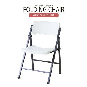 フォールディングチェア チェア アウトドア キャンプ レジャー 折りたたみ 一人掛け 1人掛け 1人用 チェアー 一人がけ 椅子 いす イス コンパクト 軽量 おりたたみ おしゃれ ホワイト