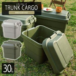 トランクカーゴ 30L ベンチ 椅子 座れる収納ボックス 耐荷重100kg アウトドア ピクニック バーベキュー 持ち運び たっぷり 大容量 収納ケース コンテナケース 倉庫 おもちゃ入れ 工具箱 おしゃ