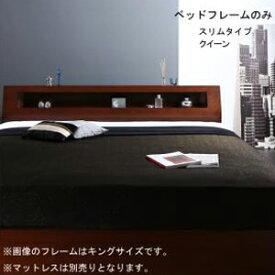 送料無料 ベッドフレームのみ スリムタイプ クイーンベッド 収納 棚付き コンセント付き 高級ウォルナット材ワイドサイズ収納ベッド Fenrir フェンリル クイーンサイズ ベッド ベット 木製 引き出し 収納付きおしゃれ 高級感