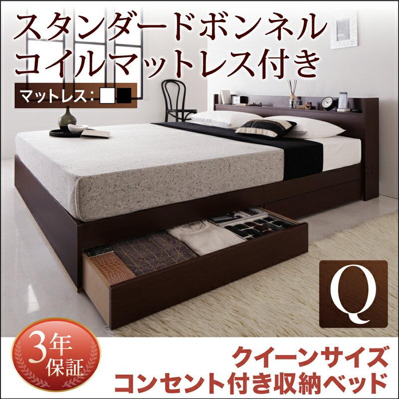 【送料無料】 コンセント付き 収納ベッド クイーン Else エルゼ スタンダードボンネルコイルマットレス付き 木製ベッド シンプル マットレス付き クイーンサイズ マット付き 収納付きベッド