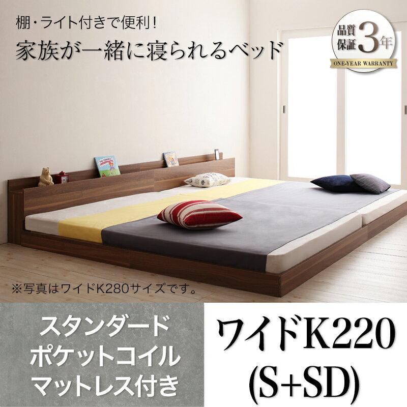 送料無料 連結大型ベッド ローベッド ワイドK220(S+SD) ENTRE アントレ スタンダードポケットコイルマットレス付き フロアベッド ファミリーベッド ウォールナット ワイドキングサイズ マット付き 親子ベッド 連結ベッド 040115752