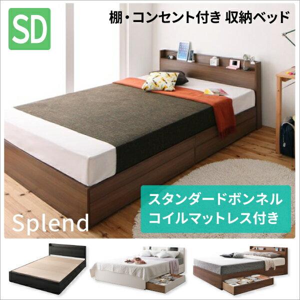 送料無料 スリムヘッドボード 収納付きベッド セミダブル Splend スプレンド スタンダードボンネルコイルマットレス付き 引出し収納付き コンセント付き セミダブルベッド マット付き 040119576
