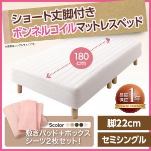 ショート丈脚付きマットレスベッド セミシングル [ボンネルコイルマットレス/脚22cm] セミシングルベッド ショート丈ベッド 180 一体型マットレス 子供用ベッド 小さい 省スペース コンパクトベッド
