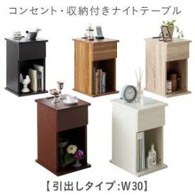 ベッドサイドテーブル [引出しタイプ W30 コンセント・収納付きナイトテーブル eskeep エスキープ]