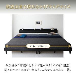連結ベッドフレームのみワイドK240(S+D)[ベッドフレームのみワイドK240(S+D)棚・コンセント付きツイン連結すのこベッドTolerantトレラント]