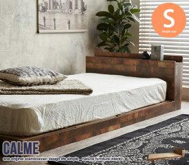 送料無料 寄木柄ベッド シングル ベッドフレームのみ 木製 棚付き 宮棚付き コンセント付き ローベッド フロアベッド ロータイプ シングルベッド シングルサイズ Cave 省スペース ロースタイル 西海岸 ブルックリン 北欧 おしゃれ
