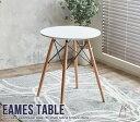 送料無料 Eames TABLE イームズ テーブル ダイニングテーブル 食卓テーブル リビングテーブル カフェテーブル デザイナーテーブル 円形 丸型 サークル 2人掛け 2人用 北欧 モダン シンプル おしゃれ