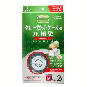 送料無料 圧縮袋 クローゼットケース用マチ付2枚組