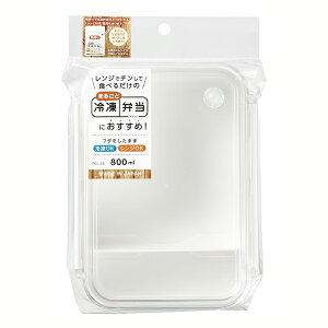送料無料 まるごと冷凍弁当 タイトボックス(仕切付)800mL ホワイト