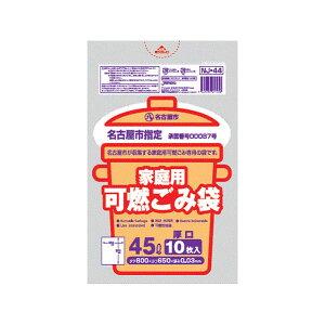 名古屋市指定可燃厚口 45L/10P 【× 60個】
