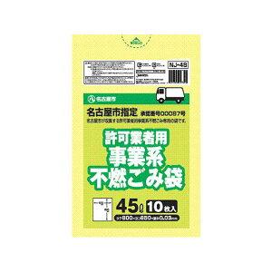 名古屋市指定許可業者用不燃 45L/10P【× 60個】
