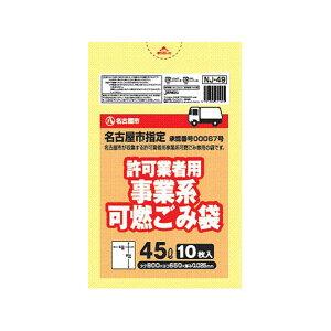 名古屋市指定許可業者用可燃 45L/10P【× 60個】