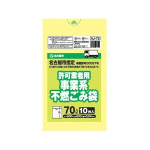 名古屋市指定許可業者用可燃 70L/10P【× 40個】
