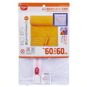 送料無料 AL 角型洗たくネット・大物用