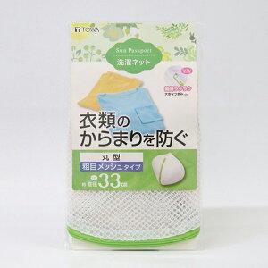 SP 洗濯ネット 粗目メッシュ 丸型