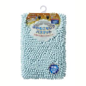 送料無料 Premium SUSUふわもこセレブ バスマット 45x60cm アクアマリン