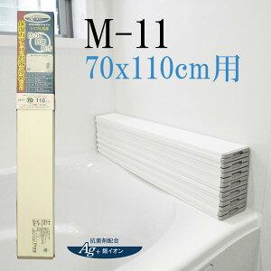 送料無料 AGスリム 収納フロフタ Mー11 70x110cm用 ホワイト