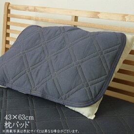送料無料 枕パッド まくらパッド 洗える 接触冷感 デニム調 デニム 枕パッド 約43×63cm ピロパッドまくらパッド まくらカバー 枕カバー ピロカバー マクラパッド おしゃれ かわいい シンプル