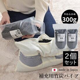 送料無料 詰め替え用 国産竹炭パイプ 竹炭パイプ袋入り 2個組 300g