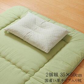 送料無料 ピロー 枕 まくら 国産い草チップ入り グラース 2個組 約35×50cm 洗える 綿100% 吸湿 抗菌 防臭効果