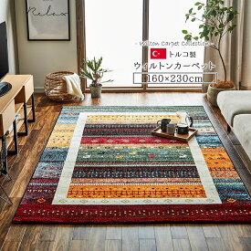 カーペット ラグ トルコ ウィルトン 織り 約160×230cm 抗菌防臭 消臭 へたりにくい ギャベ グラデーション