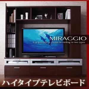 送料無料 ハイタイプテレビボード miraggio ミラジオ TVボード 約幅170 テレビ台 TV台 ローボード 040101554