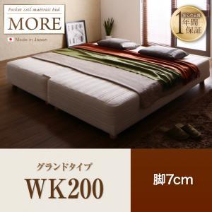 送料無料 脚付きマットレスベッド 幅200 日本製ポケットコイル モア グランドタイプ 脚7cm 家族向け 大型サイズ マット付き 040115891