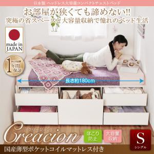 送料無料 シングル 日本製 チェストベッド ヘッドレスでコンパクト Creacion クリージョン 国産薄型ポケットコイルマットレス付き 大容量収納ベッド シングルベッド マット付き 小さい 040117948