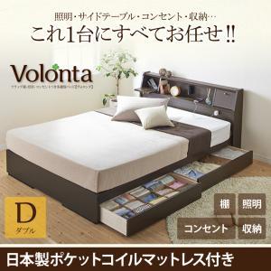 送料無料 収納付きベッド ダブル 引出し収納 ライト付き Volonta ヴォロンタ 日本製ポケットコイルマットレス 棚付き コンセント付き ダブルベッド マット付き 040118176