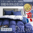 送料無料 フランス産フェザー100%羽根布団8点セット ベッドタイプ Plume プルーム クイーン 布団セット ふとんセット クイーンサイズ 040200715