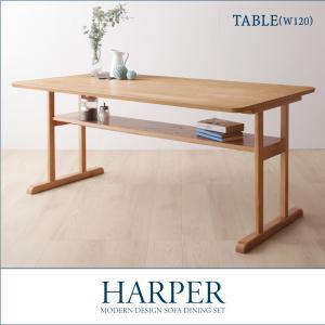 送料無料 モダンデザイン ソファダイニング HARPER ハーパー 棚付きテーブル単品(幅120) ダイニングテーブル 食卓テーブル 040601086
