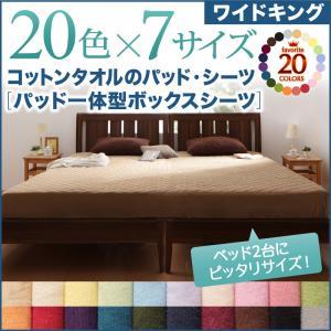 送料無料 20色から選べる!コットンタオルのパッド一体型ボックスシーツ ワイドキング 洗えるBOXシーツ 洗濯できるベッドシーツ ボックスカバー マットレスカバー 040702436