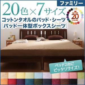 送料無料 20色から選べる!コットンタオルのパッド一体型ボックスシーツ ファミリー 洗えるBOXシーツ 洗濯できるベッドシーツ ボックスカバー マットレスカバー 040702437