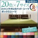 【送料無料】 20色から選べる!コットンタオルのボックスシーツ ファミリー 洗えるBOXシーツ 洗濯できるベッドシーツ ボックスカバー マットレスカバー 040702439【A】