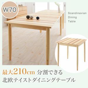 送料無料 最大210cm 分割できる 北欧テイスト ダイニングテーブル Foral フォーラル 奥行70cmタイプ W70 食卓セット テーブルチェアセット ダイニングテーブルセット ダイニングセット 500027243