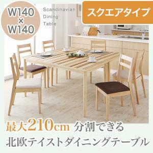 送料無料 最大210cm 分割できる 北欧テイスト ダイニングテーブル Foral フォーラル 奥行140cmタイプ W140 食卓セット テーブルチェアセット ダイニングテーブルセット ダイニングセット 500027246